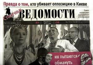 УДАР: В Киеве распространяют газету с черным пиаром против партии Кличко