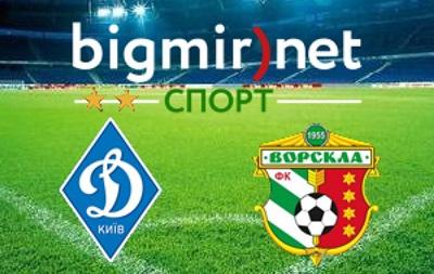 Динамо – Ворскла – 1:0 текстовая трансляция матча чемпионата Украины