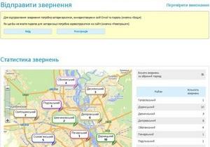 Жители Киева смогут оставлять свои жалобы через интернет