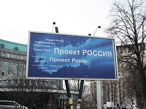 В Киеве демонтировали рекламные щиты Проект Россия