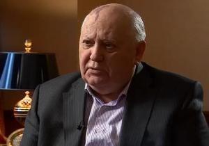 Михаил Горбачев: Путин хотел укоротить мне язык - видео