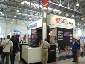 Гофро Технологии  и  TCY  на международной выставке  РосУпак 11