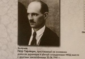 Свобода требует привлечь к ответственности организаторов выставки о жертвах ОУН-УПА