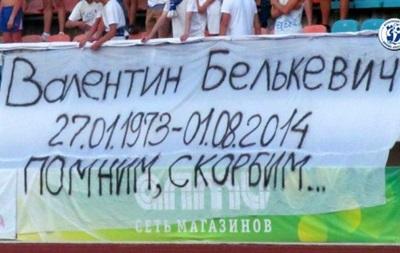 В Беларуси фанаты вывесили баннер в память о Белькевиче