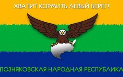 Вставай, Рембаза! Мемы на создание в Киеве  народных республик