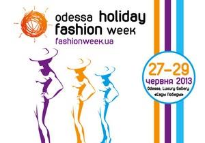 Сегодня в Одессе стартует Holiday Fashion Week