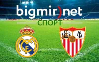 Суперкубок UEFA: Реал Мадрид  – Севилья 2:0 (онлайн)