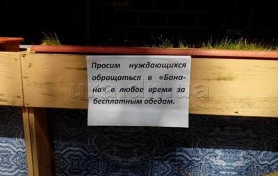 Кафе Донецка бесплатно кормят нуждающихся - СМИ