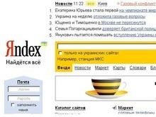 Яндекс выяснил, какие запросы украинцы делают относительно законов