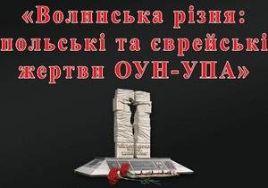 В Киеве пикетировали фотовыставку Волынская резня - польские и еврейские жертвы ОУН-УПА