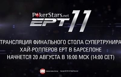 Прямая трансляция самого зрелищного турнира по покеру