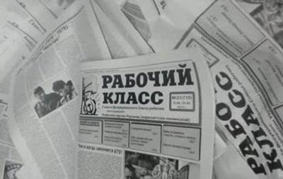 В Киеве СБУ изъяла тираж газеты сепаратистского содержания