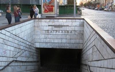 В Киеве закрыли станцию метро Театральная из-за сообщения о минировании