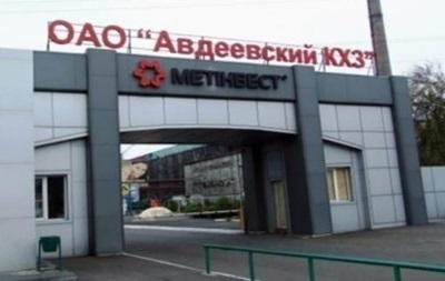 Авдеевский коксохим подключили к газу для функционирования завода
