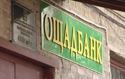 В Донецке ограбили отделение Ощадбанка