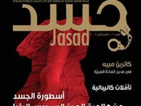 В Ливане откроют журнал, посвященный эротике и боди-арту