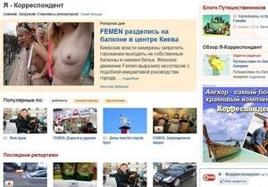 Корреспондент.net запустил обновленный раздел Я-Корреспондент
