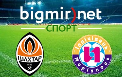 Шахтер – Ильичевец – 3:0 - онлайн трансляция матча чемпионата Украины