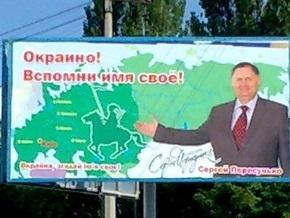 СБУ отреагировала на билборды с надписью Окраино! Вспомни имя свое!