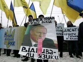 Молодые руховцы пикетировали посольство России в знак протеста против  газового шантажа