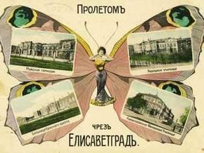 Национал-патриоты Кировограда выступают против переименования города в Елисаветград