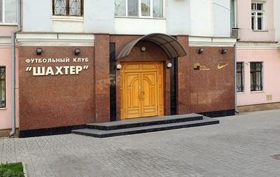 В Донецке захватили офис ФК Шахтер