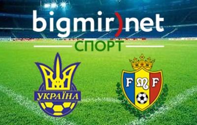 Украина – Молдова – 1:0 - трансляция товарищеского матча