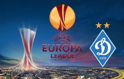 Киевское Динамо обнародовало заявку на матчи Лиги Европы