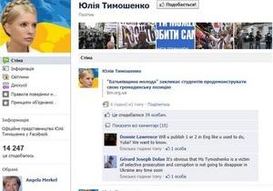 Страница Тимошенко в Facebook стала самой популярной среди украинских политиков