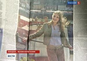 Русская помощница британского депутата, подозреваемая в шпионаже, освобождена под залог