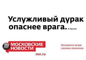 В Москве демонтируют рекламу с цитатой из Крылова:  Услужливый дурак опаснее врага