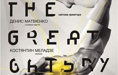 В Одессе пройдет премьера международного балета The Great Gatsby