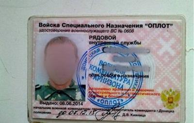 СБУ задержала под Волновахой трех разведчиков  Оплота