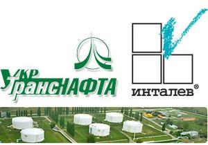 Компания ОАО  Укртранснефть  оптимизирует и автоматизирует систему управления финансами с  ИНТАЛЕВ