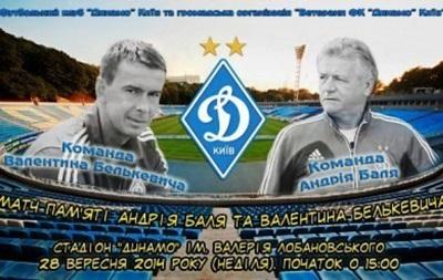 Шевченко и Ребров сыграют в матче памяти Белькевича и Баля