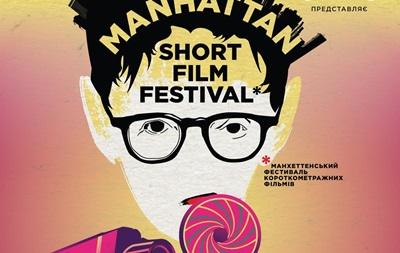 Manhattan Short. В Украине пройдет крупнейший в мире интерактивный фестиваль короткометражных фильмов