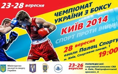В Киеве пройдет чемпионат Украины по боксу под лозунгом  Спорт против войны