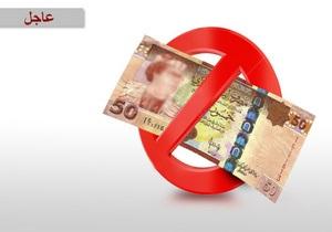 Новости Ливии - Ливия выпустила банкноты без изображения Каддафи