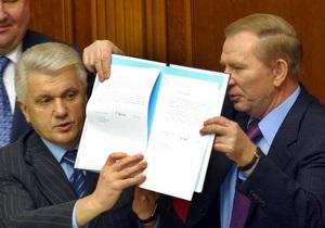 СМИ: ГПУ отменила постановление об отказе в возбуждении дел против Кучмы и Литвина