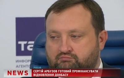 Арбузов пообещал профинансировать разработку плана выхода Украины из кризиса