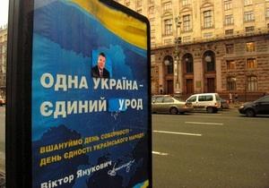 В центре Киева на плакатах Януковича слово  народ  заменили на  урод