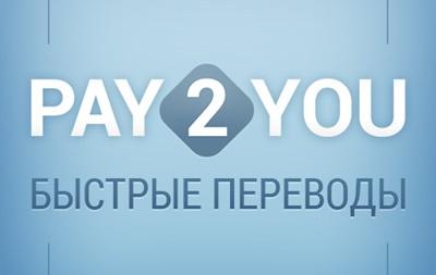 Вышло мобильное приложение для перевода денег с карты на карту - Pay2You