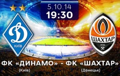 Сегодня состоится матч чемпионата Украины Динамо - Шахтер