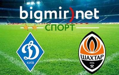 Динамо Киев – Шахтер – 1:0 онлайн трансляция матча чемпионата Украины