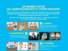 С 1 сентября украинских школьников будут обучать культуре общения по мобильному телефону
