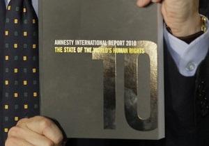 Amnesty International обнародовала доклад о правах человека в Украине
