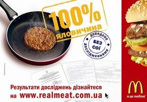 Качество мяса в МакДональдз
