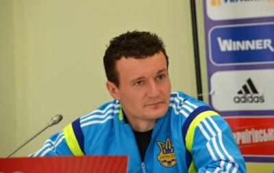 Защитник сборной Украины: В своих матчах мы обязаны брать максимум очков