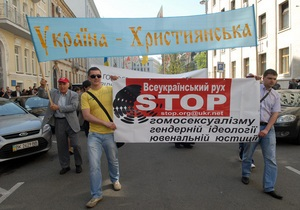 У здания Рады проходит митинг против закона о запрете дискриминации сексменьшинств