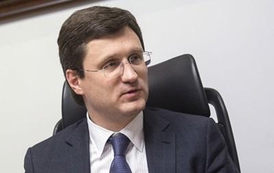 Россия намерена договориться с Украиной по газу - Новак